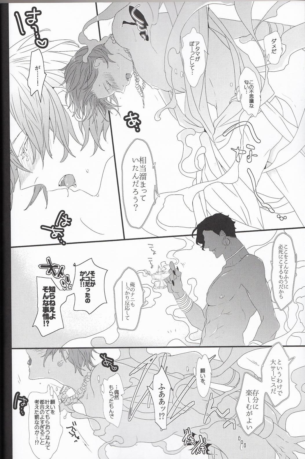 Rin to Ichiya Monogatari Seiteki na Imi de 10