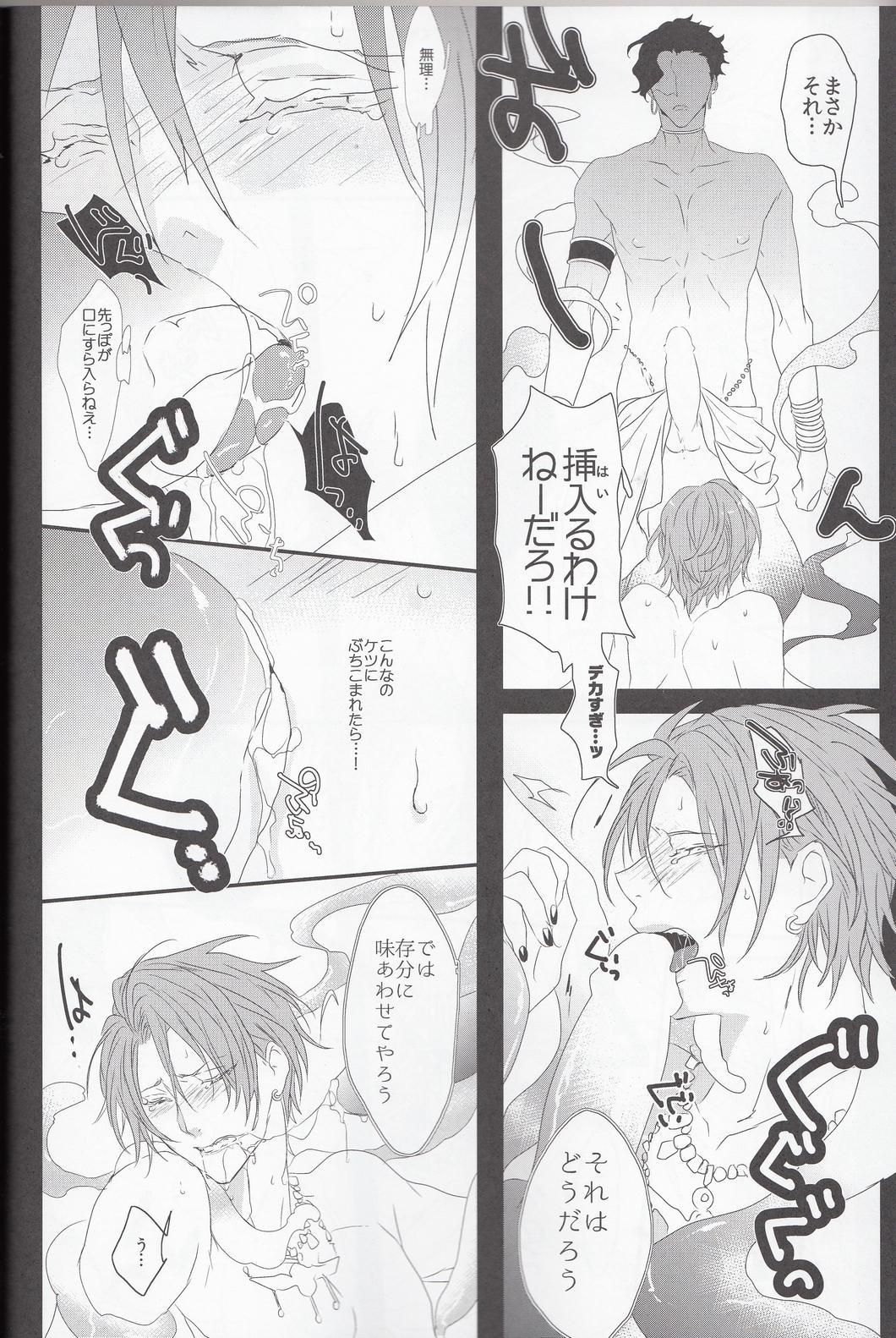 Rin to Ichiya Monogatari Seiteki na Imi de 20