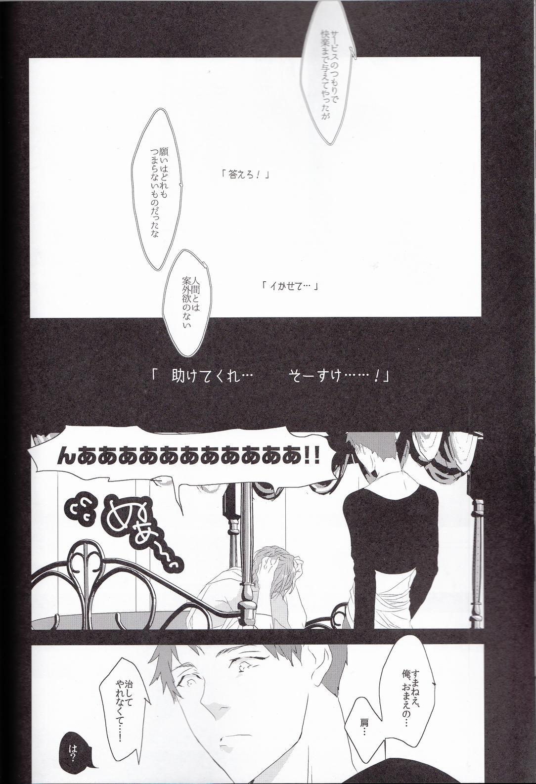 Rin to Ichiya Monogatari Seiteki na Imi de 24