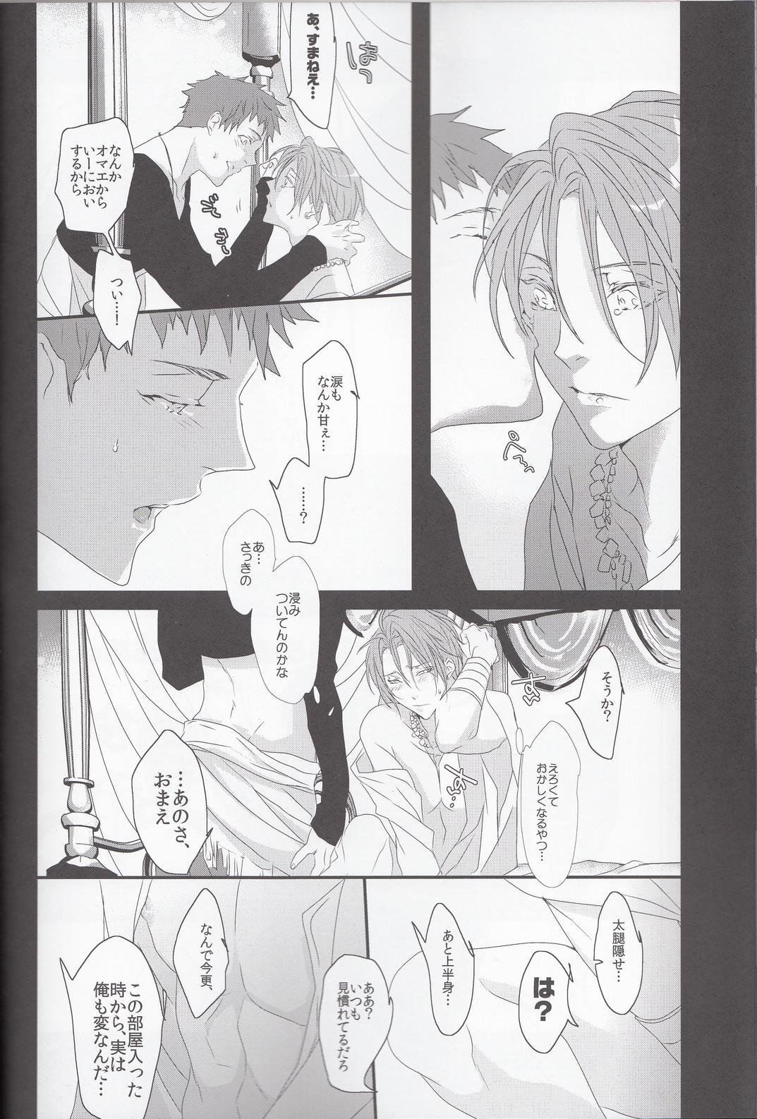 Rin to Ichiya Monogatari Seiteki na Imi de 26