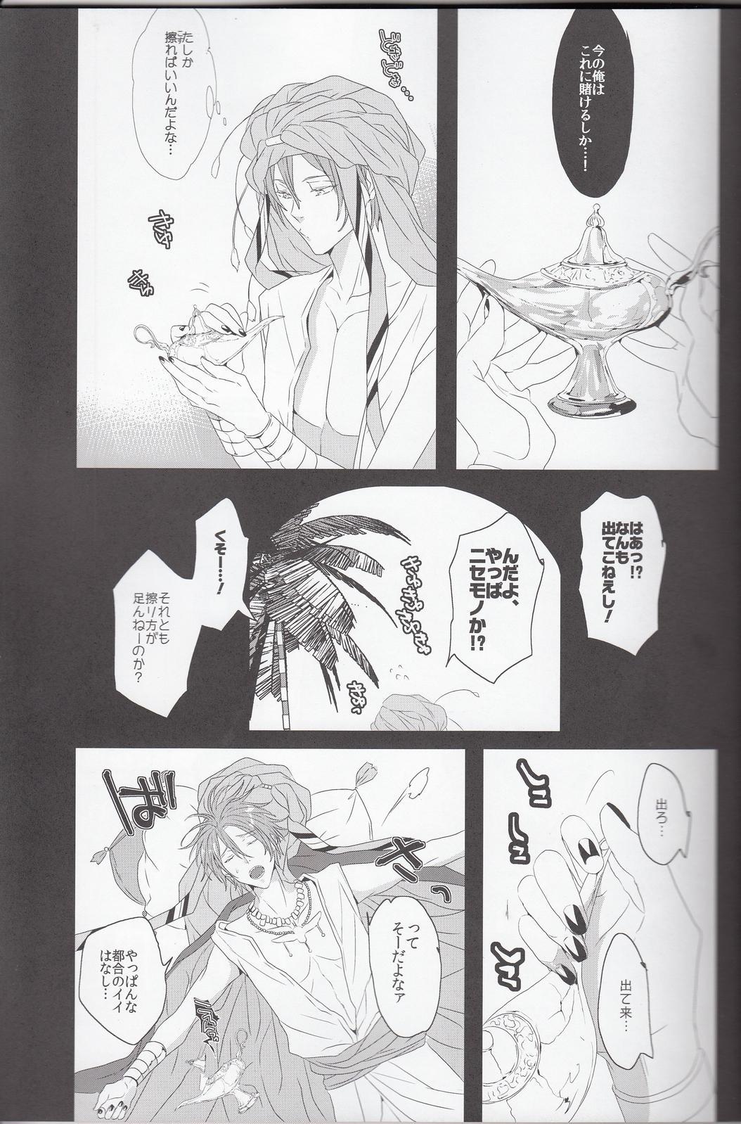 Rin to Ichiya Monogatari Seiteki na Imi de 3