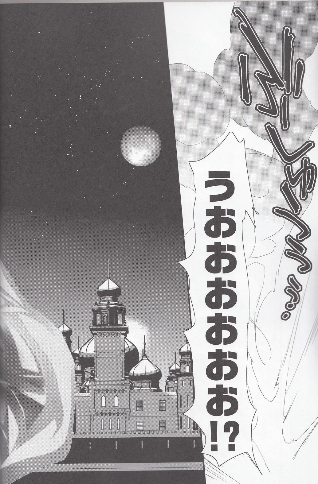 Rin to Ichiya Monogatari Seiteki na Imi de 4