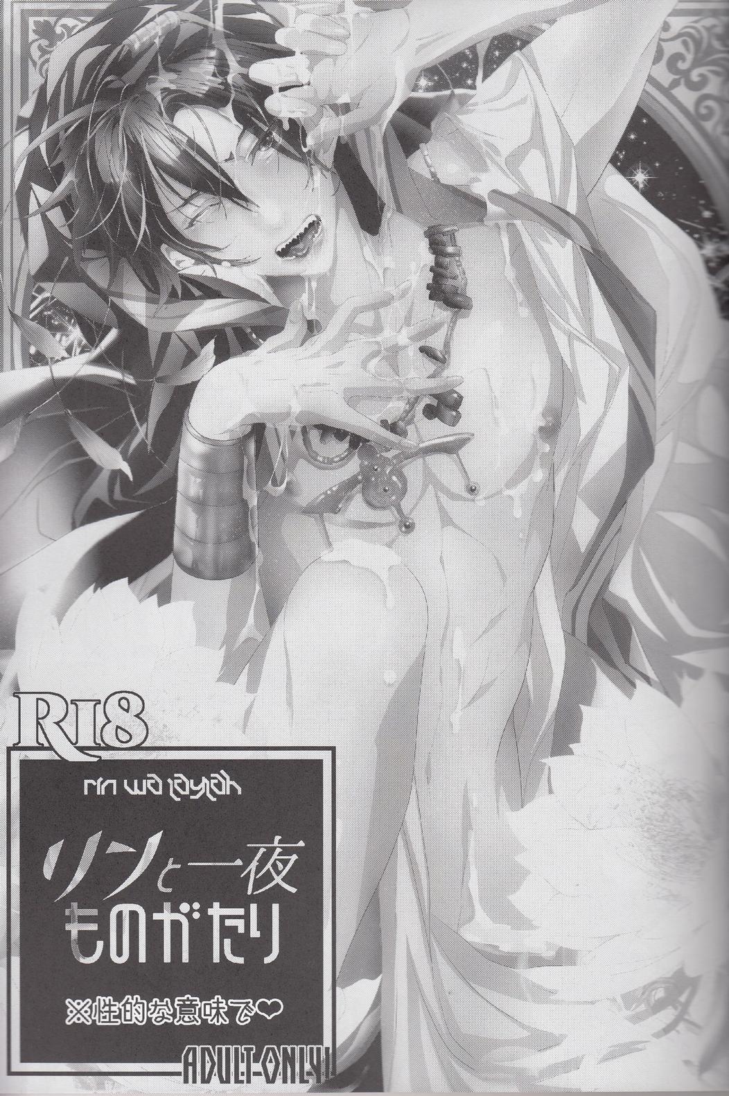 Rin to Ichiya Monogatari Seiteki na Imi de 5