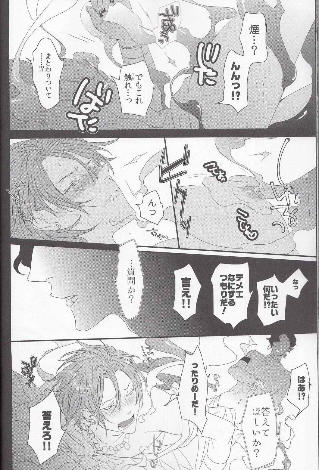 Rin to Ichiya Monogatari Seiteki na Imi de 8