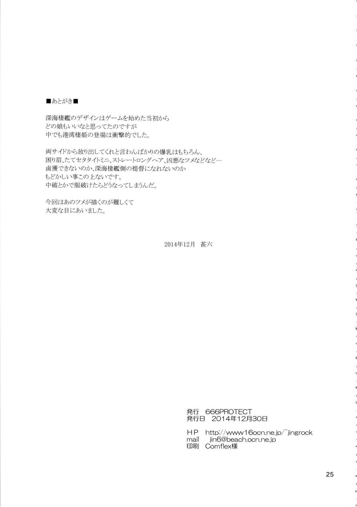 Kouwan-chan no Spy Daisakusen | Kowan's Great Undercover Plan 24