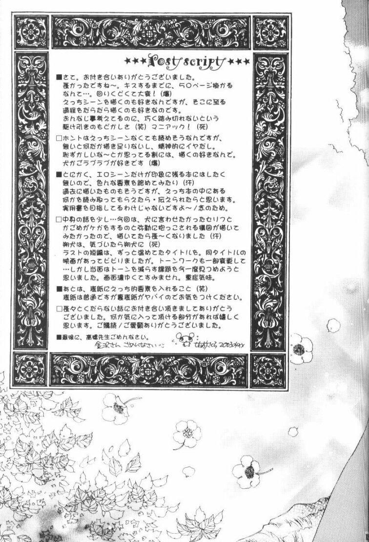 Hoshikuzu Drop 101