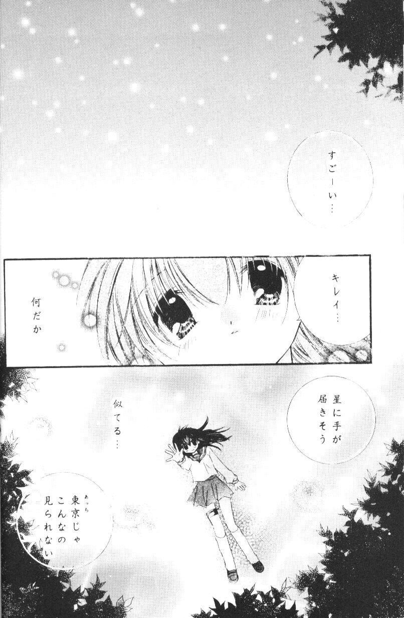 Hoshikuzu Drop 14