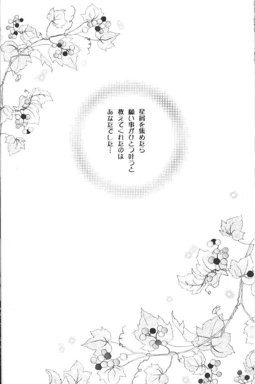 Hoshikuzu Drop 4