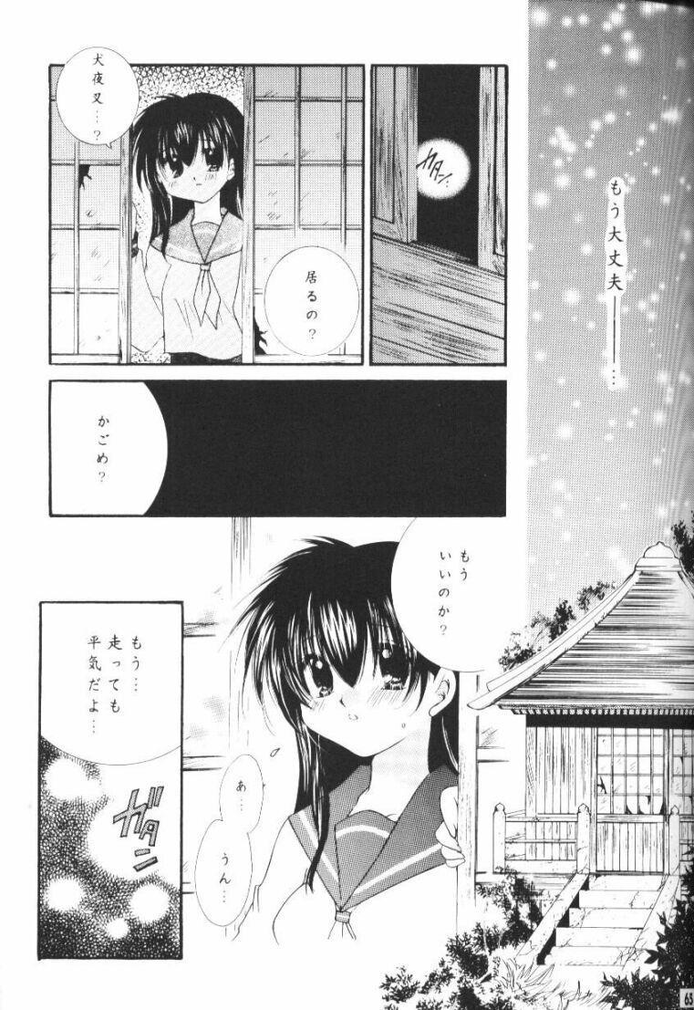 Hoshikuzu Drop 61
