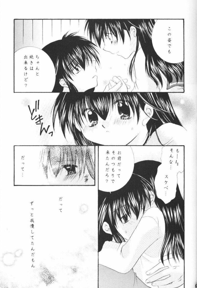 Hoshikuzu Drop 63
