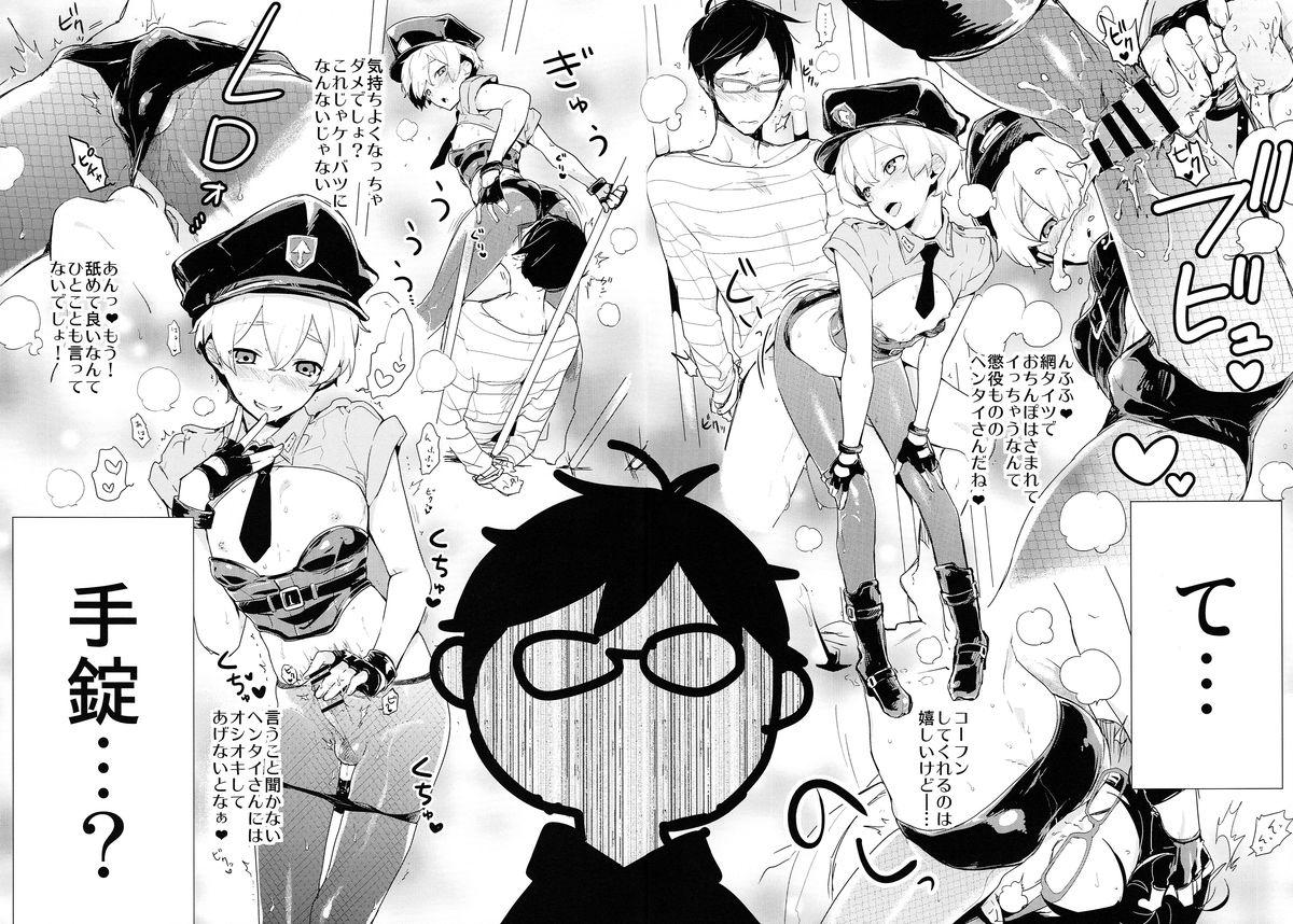 Ryuugazaki nanigashi wa seiyoku wo moteamashite iru. 14