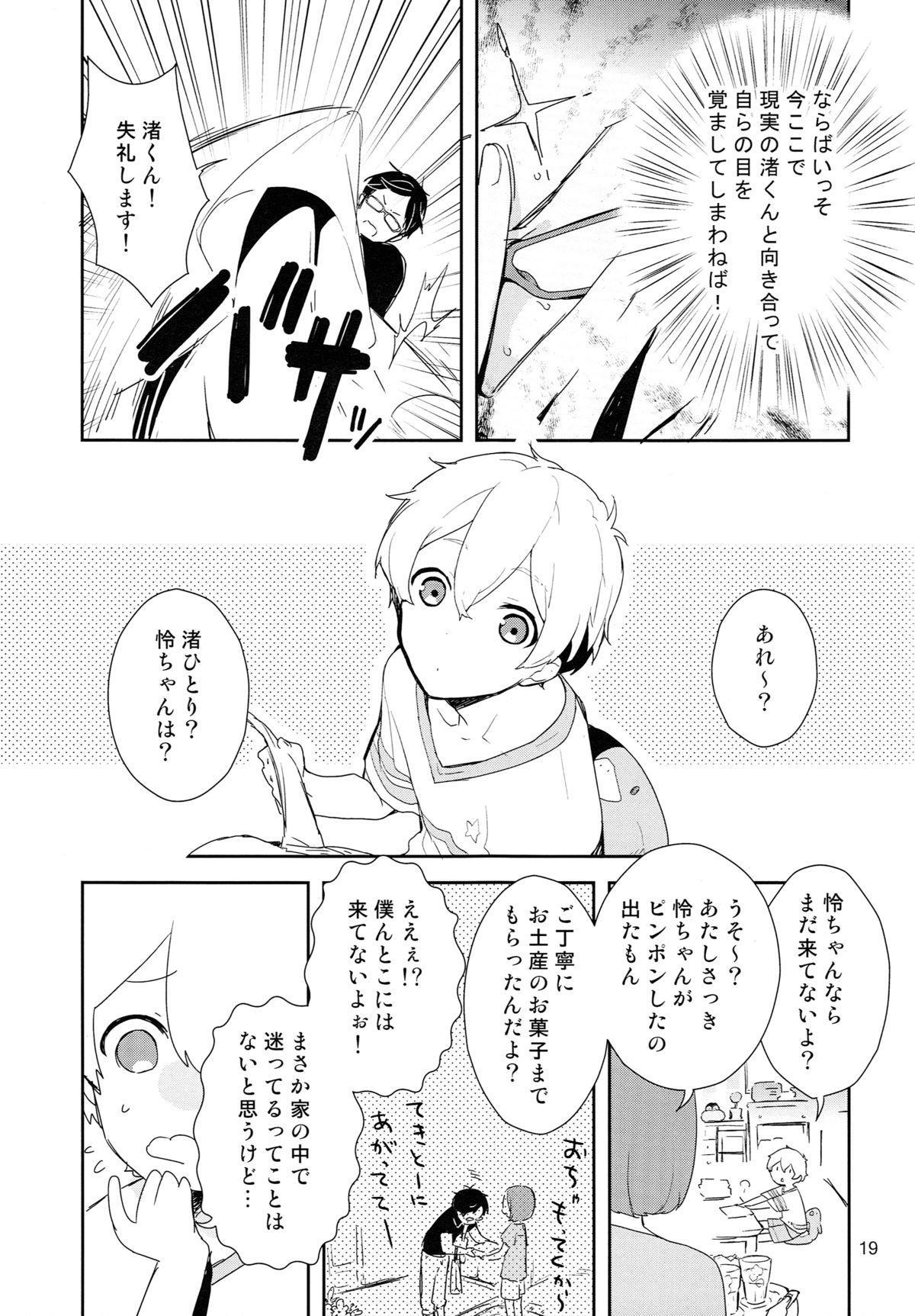 Ryuugazaki nanigashi wa seiyoku wo moteamashite iru. 18