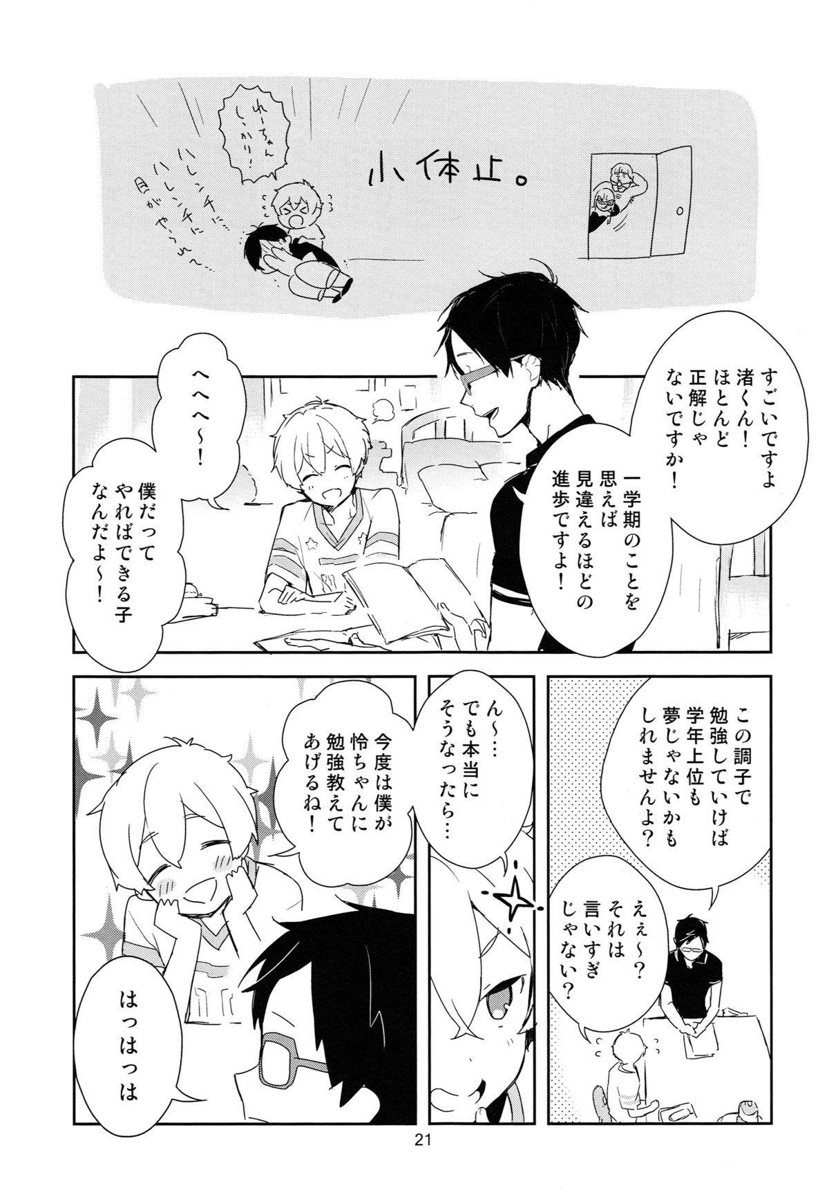 Ryuugazaki nanigashi wa seiyoku wo moteamashite iru. 20