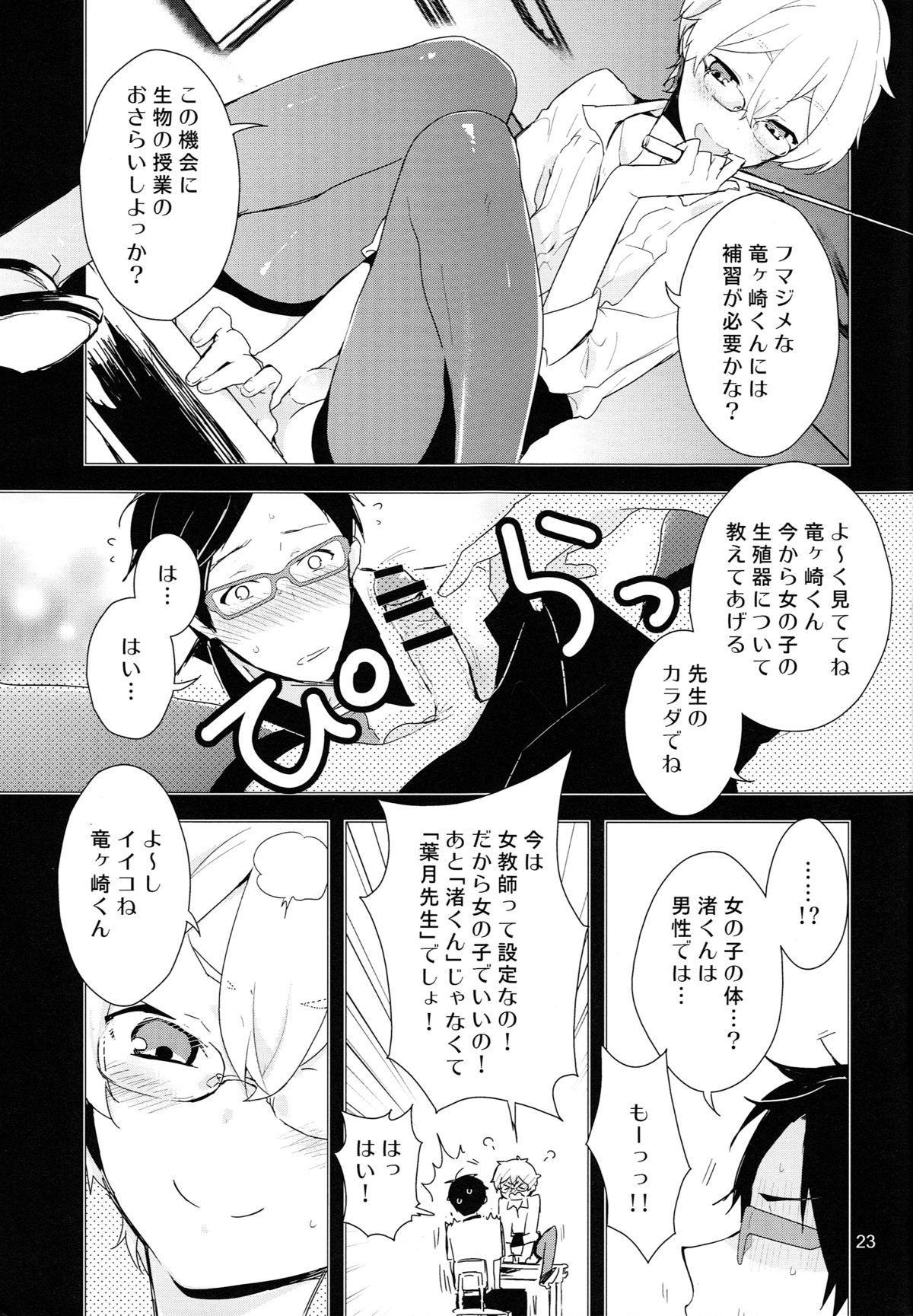 Ryuugazaki nanigashi wa seiyoku wo moteamashite iru. 22