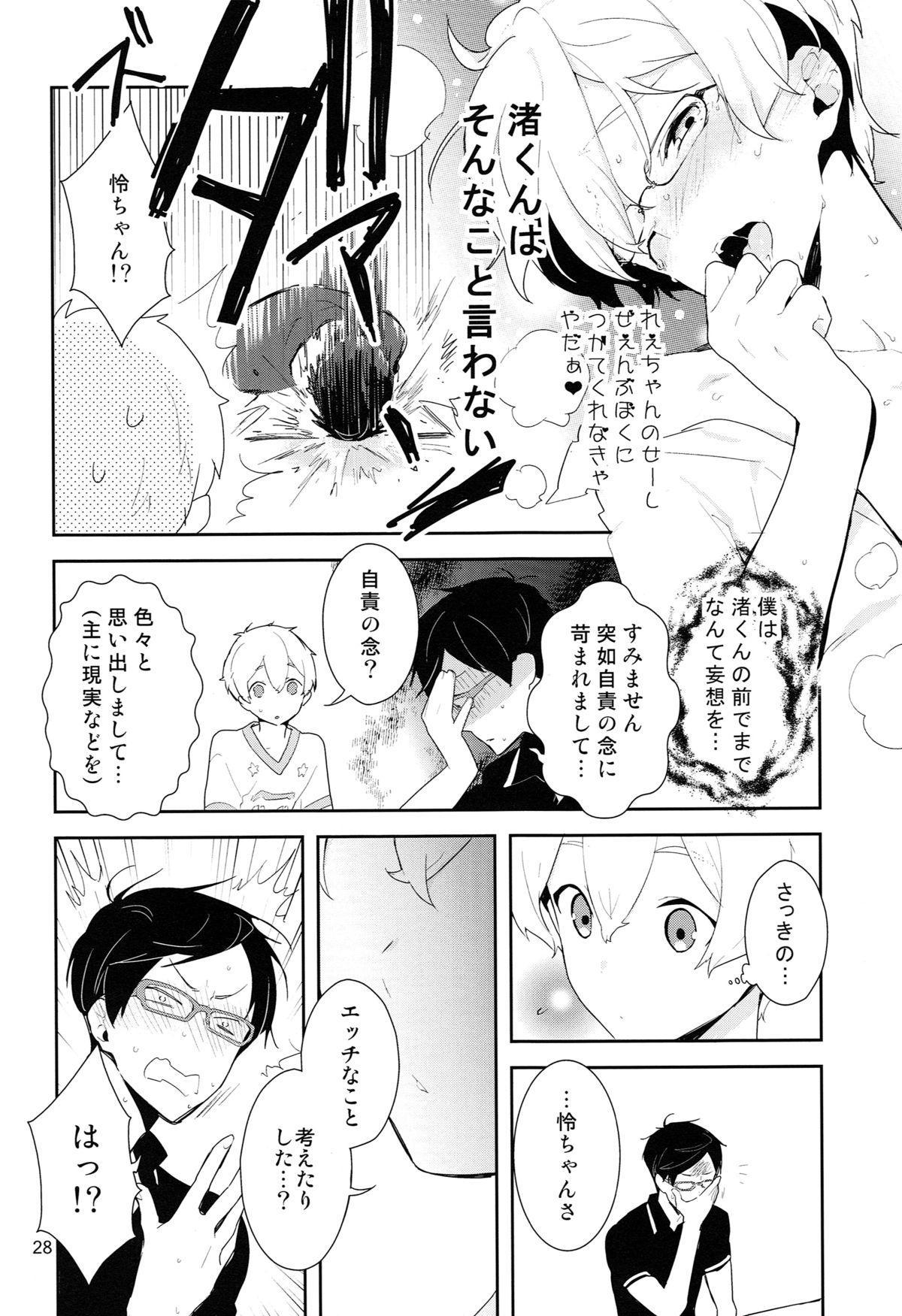 Ryuugazaki nanigashi wa seiyoku wo moteamashite iru. 27