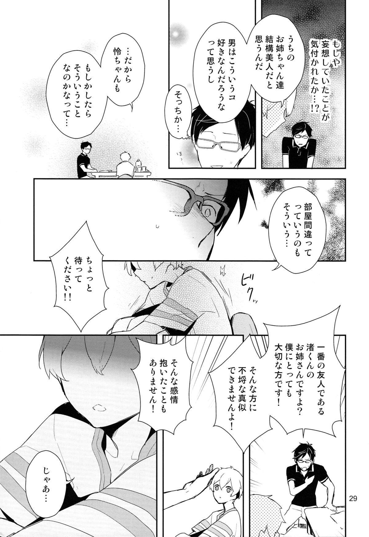 Ryuugazaki nanigashi wa seiyoku wo moteamashite iru. 28