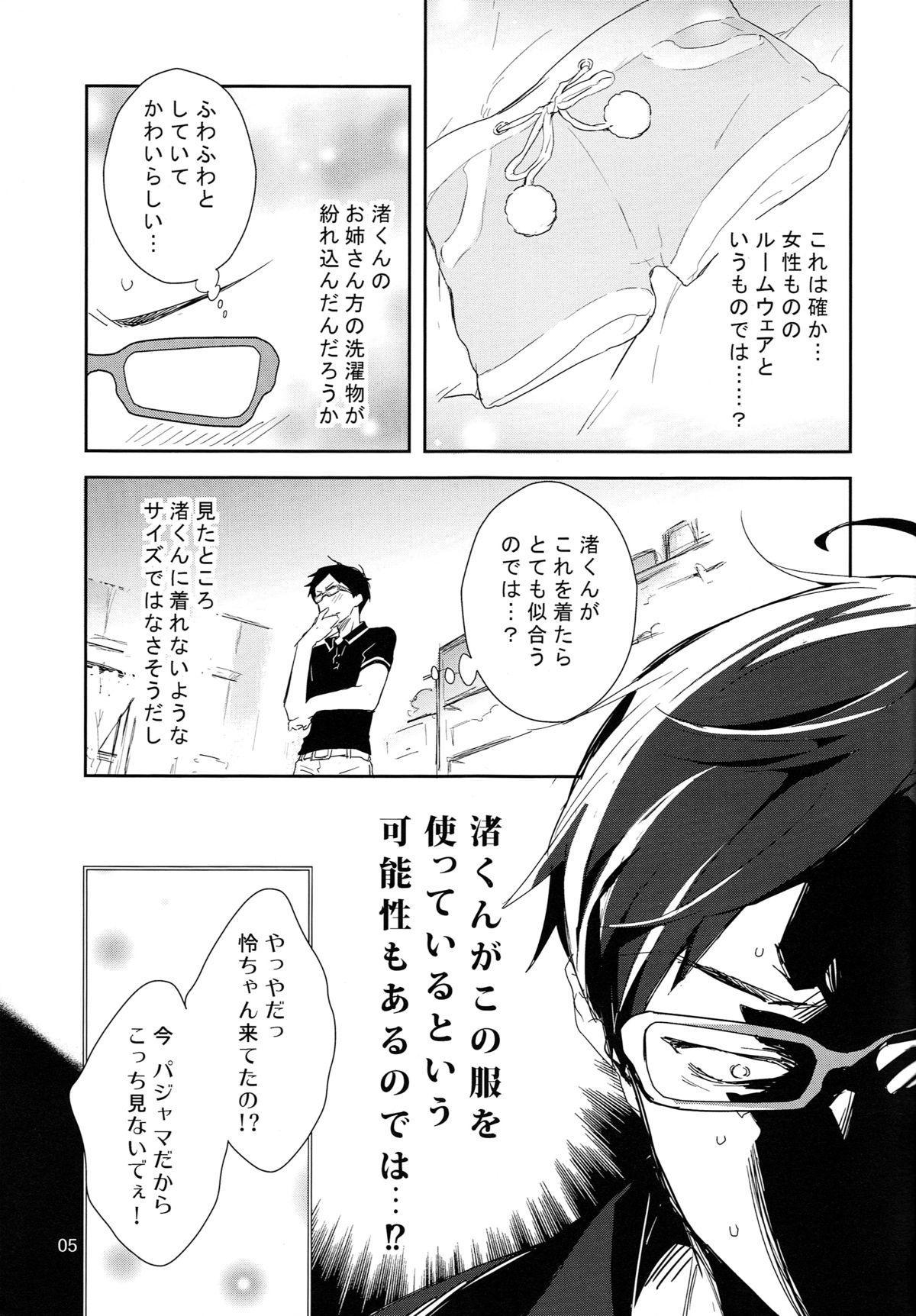 Ryuugazaki nanigashi wa seiyoku wo moteamashite iru. 3