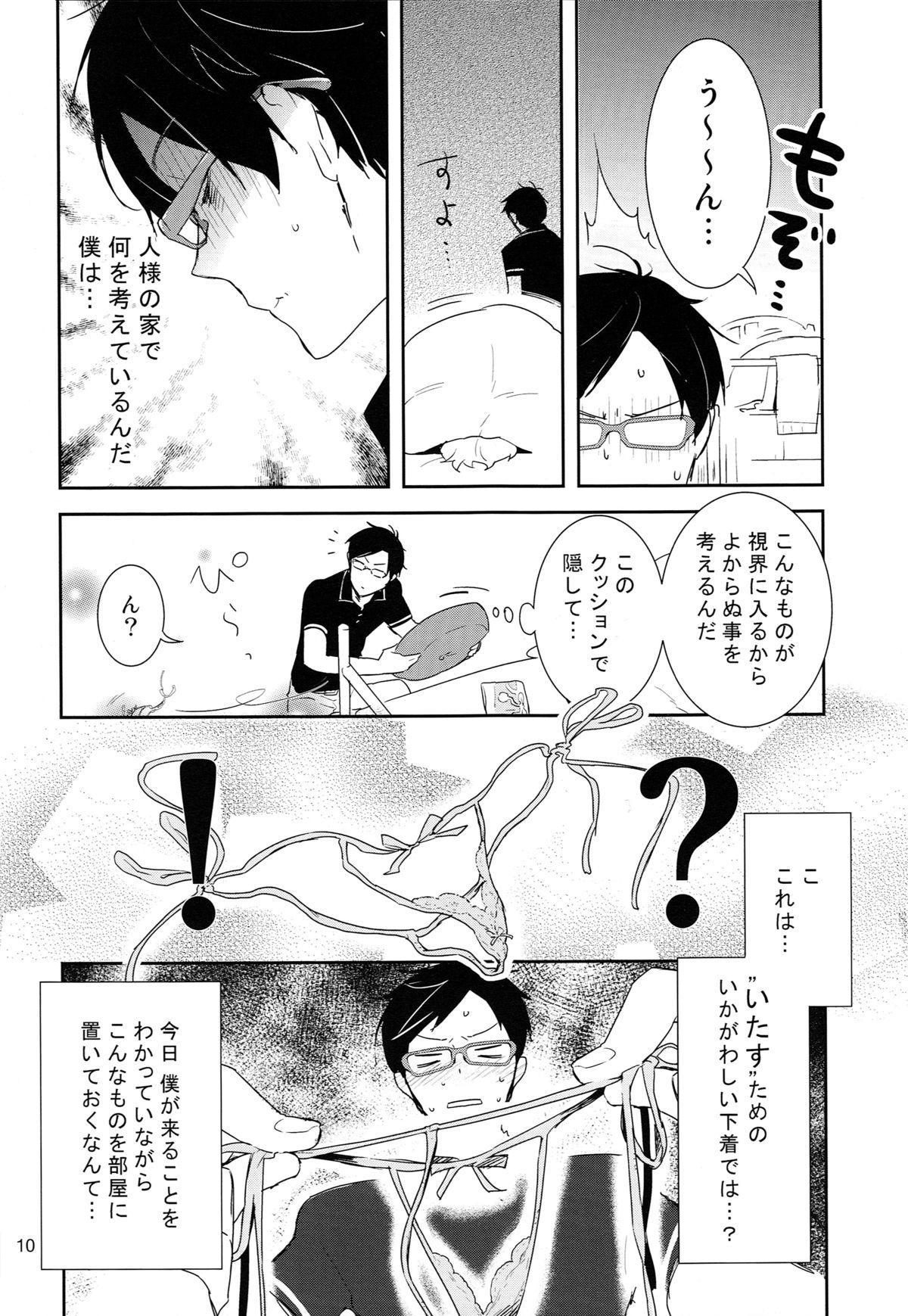 Ryuugazaki nanigashi wa seiyoku wo moteamashite iru. 8