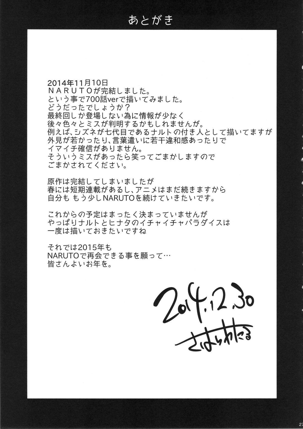 C87) [Karakishi Youhei-dan Shinga (Sahara Wataru)] Konoha Donburi (Naruto) [English] [desudesu] 25