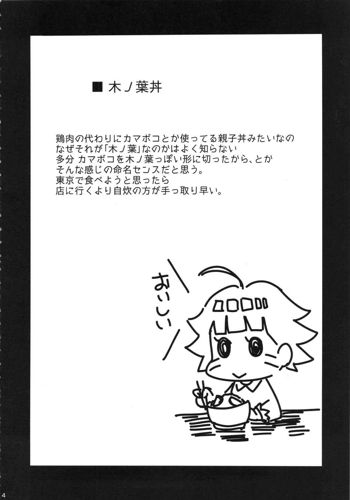 C87) [Karakishi Youhei-dan Shinga (Sahara Wataru)] Konoha Donburi (Naruto) [English] [desudesu] 2