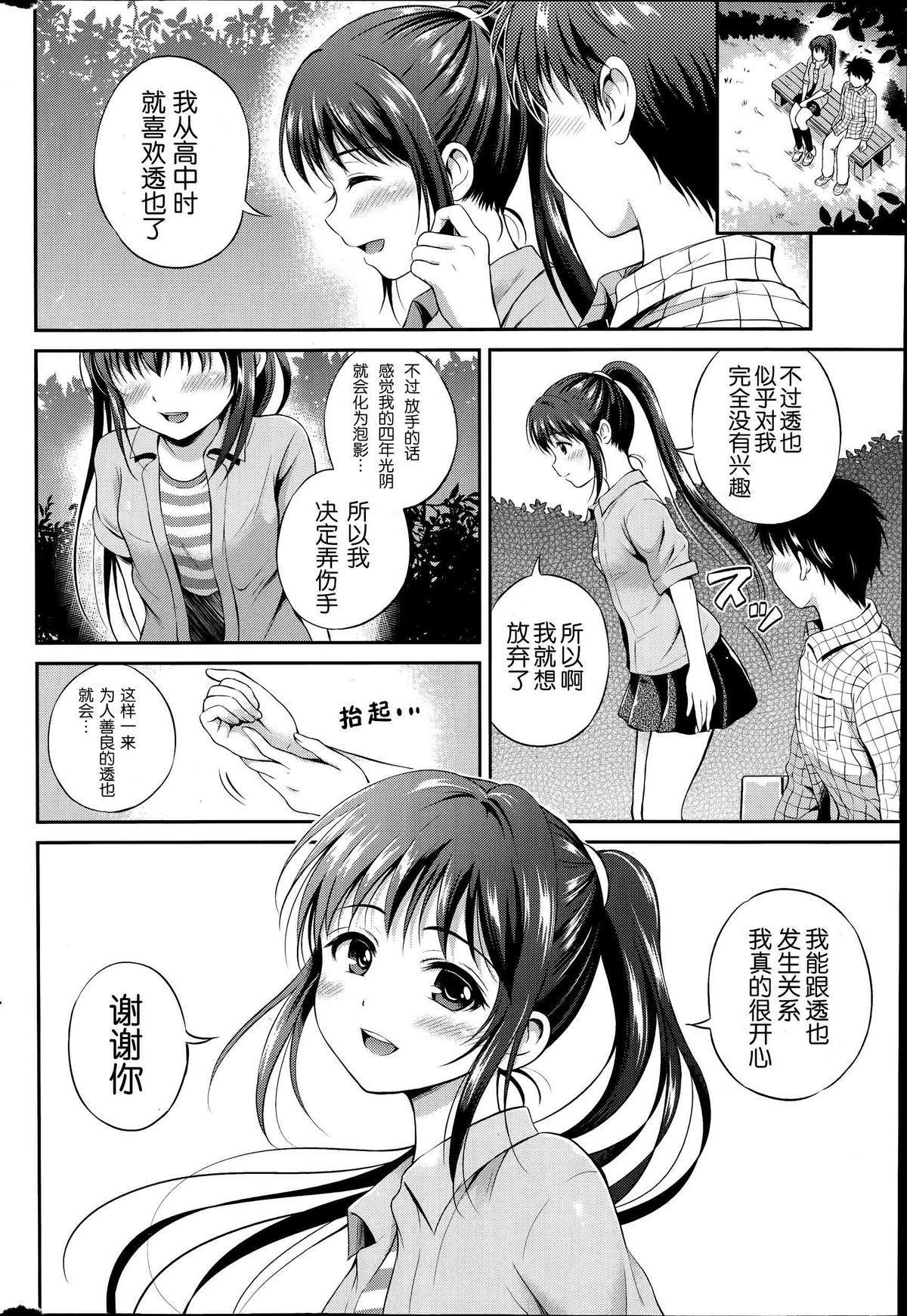 Kataomoi Bandage Ch. 1-2 21