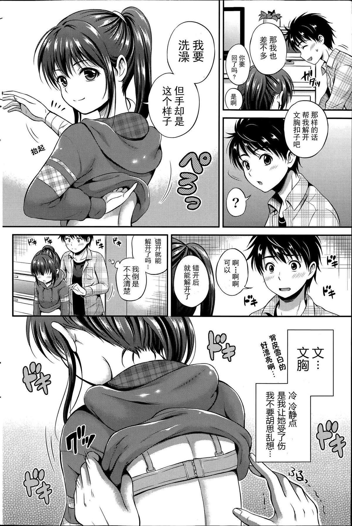 Kataomoi Bandage Ch. 1-2 5