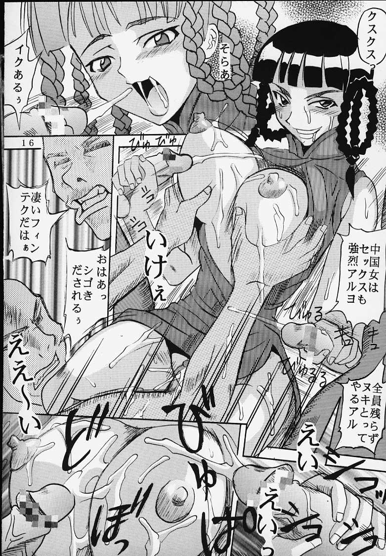DANDIZM 2000 Nakadashi Millennium 14