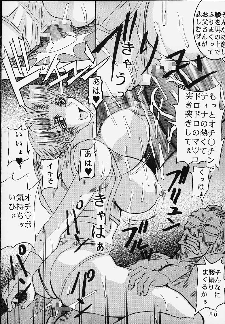 DANDIZM 2000 Nakadashi Millennium 18