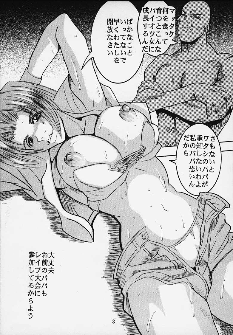 DANDIZM 2000 Nakadashi Millennium 1