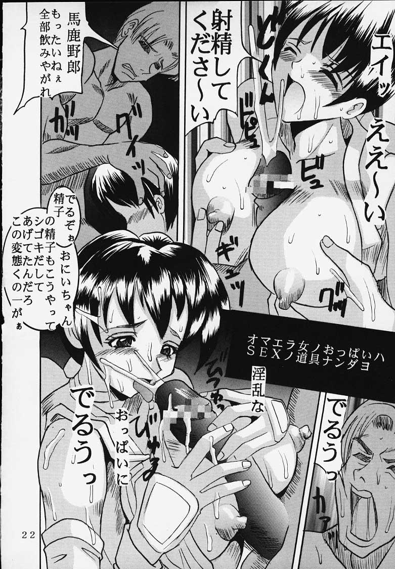 DANDIZM 2000 Nakadashi Millennium 20