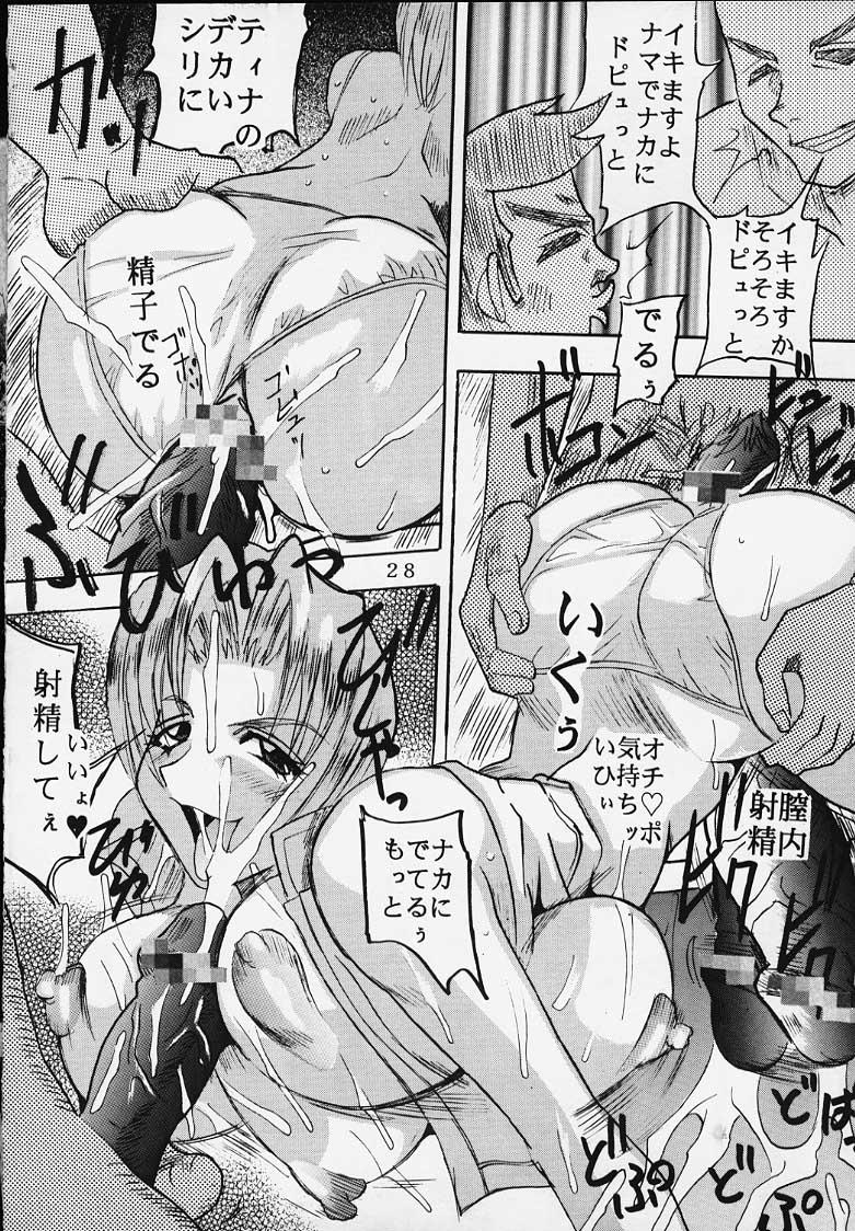 DANDIZM 2000 Nakadashi Millennium 26