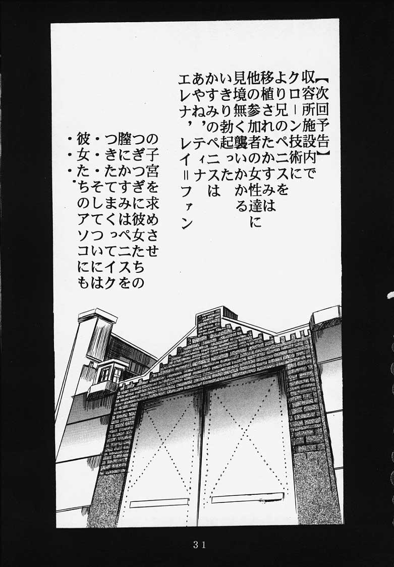 DANDIZM 2000 Nakadashi Millennium 29
