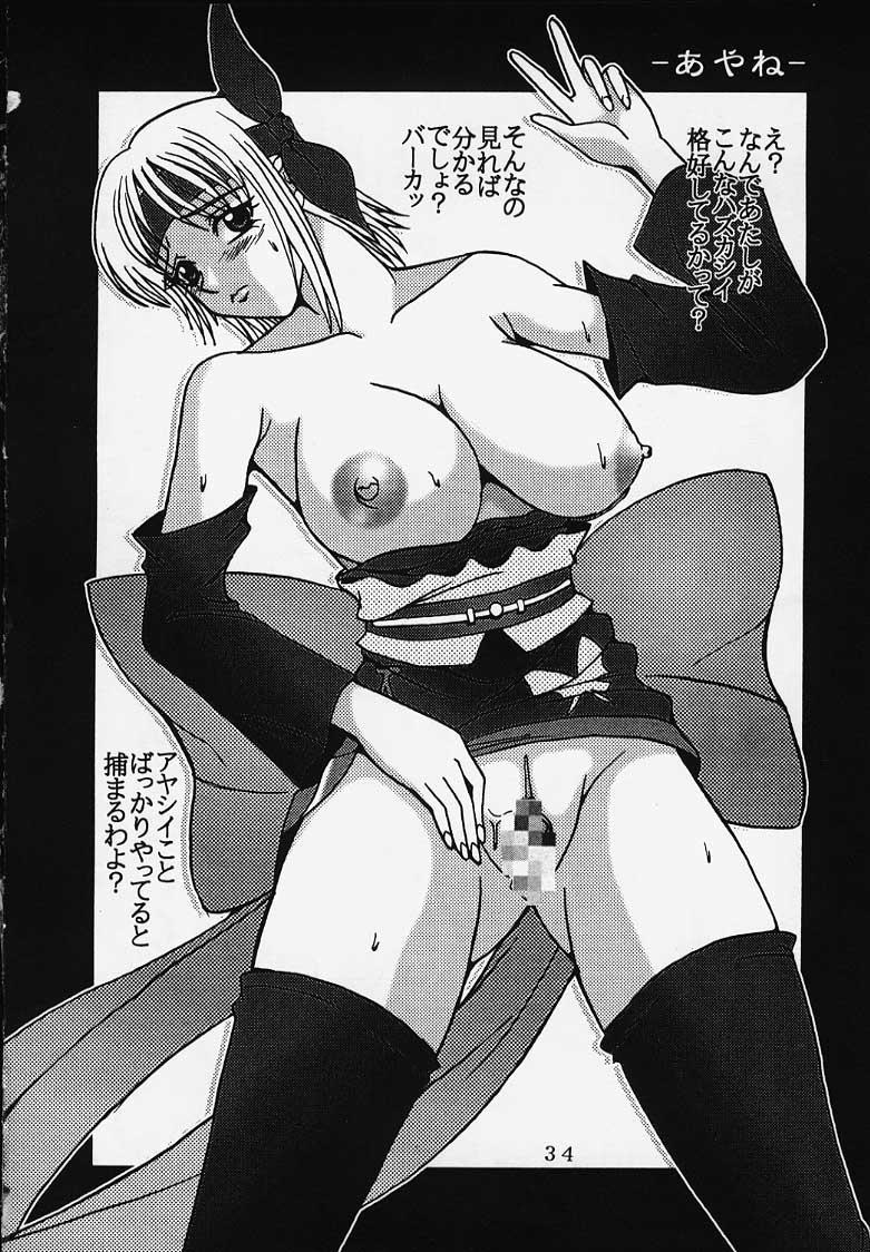 DANDIZM 2000 Nakadashi Millennium 30