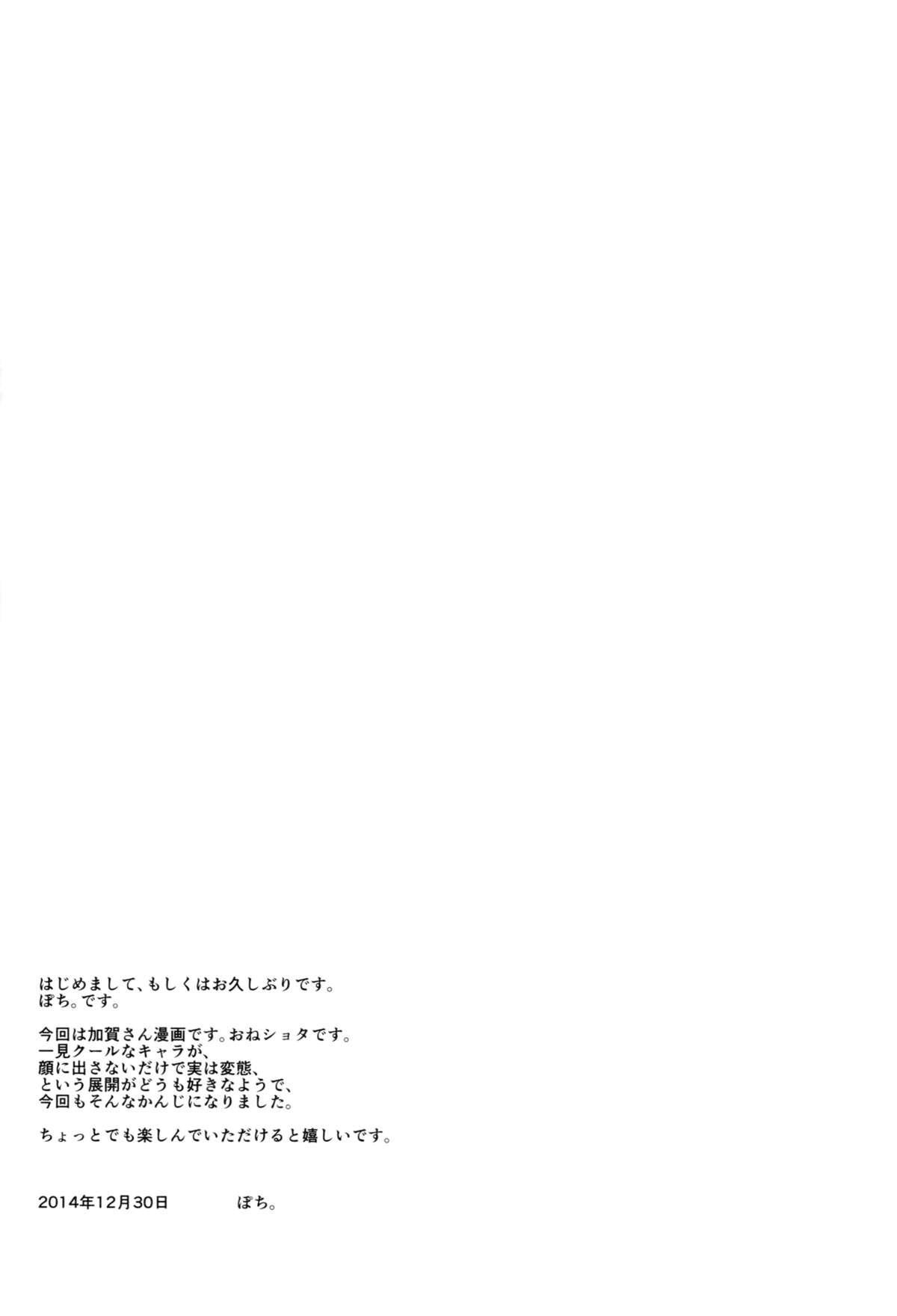 Hatsujou Kuubo Kaga 2