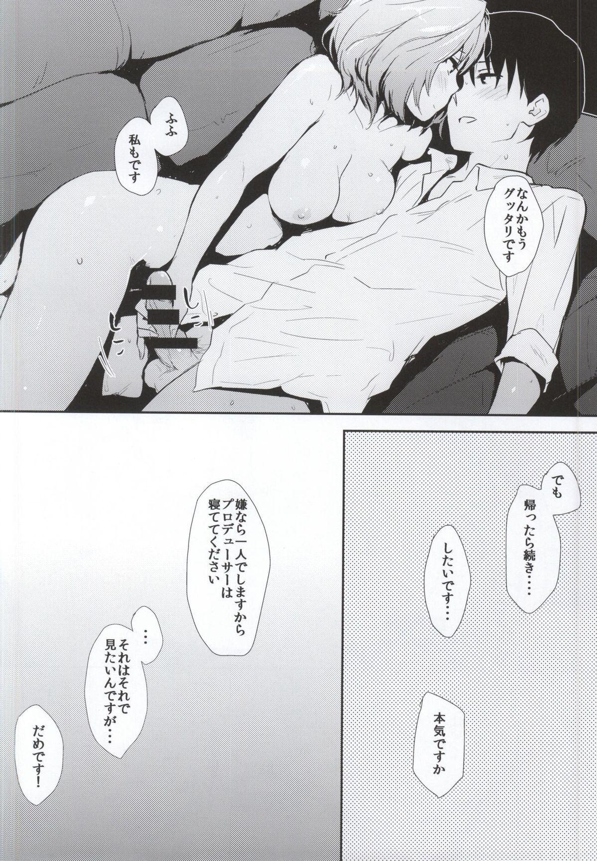 (C87) [Cat Food (NaPaTa)] Kaede-san-ppoi no! (THE IDOLM@STER CINDERELLA GIRLS) 12