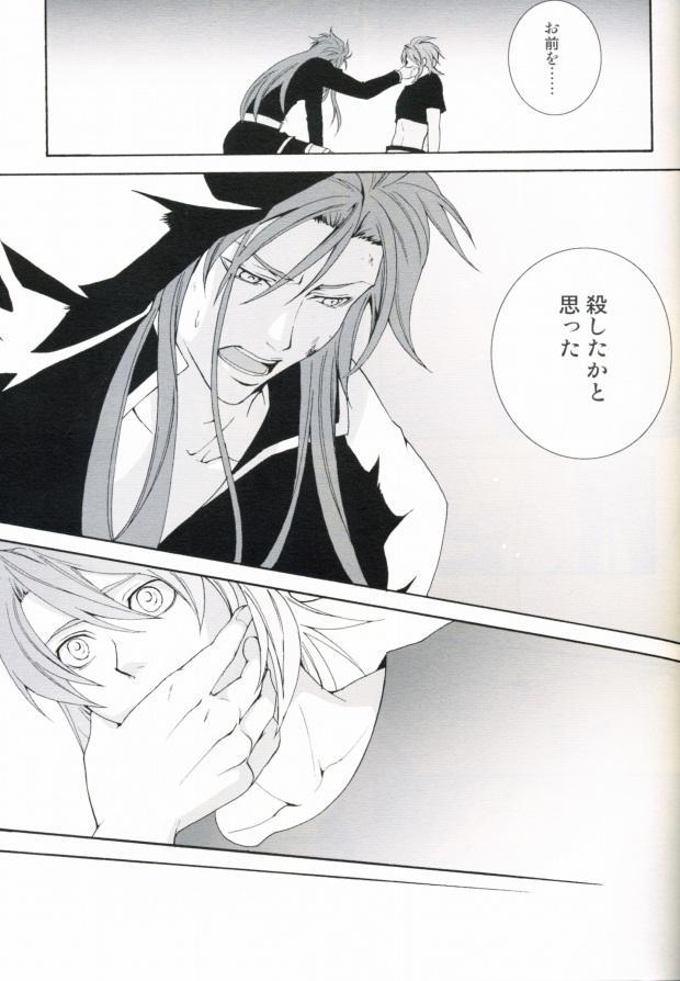 Hidamari no Kizu 17