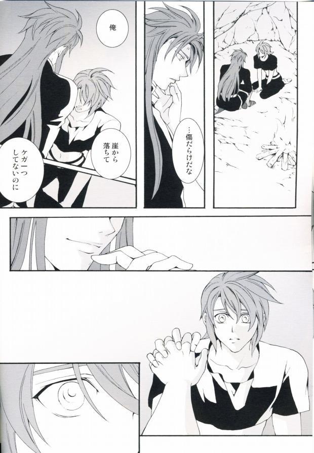 Hidamari no Kizu 18