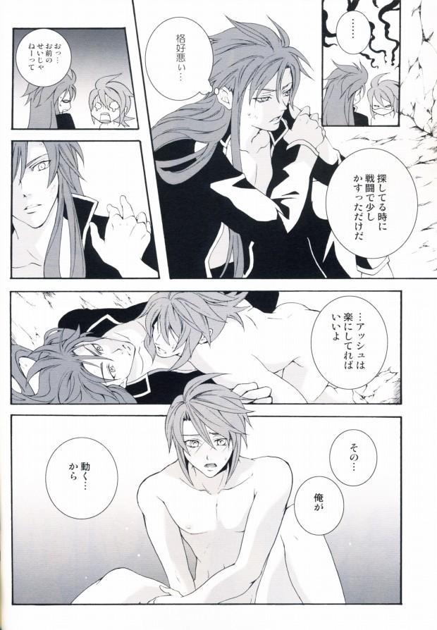 Hidamari no Kizu 26