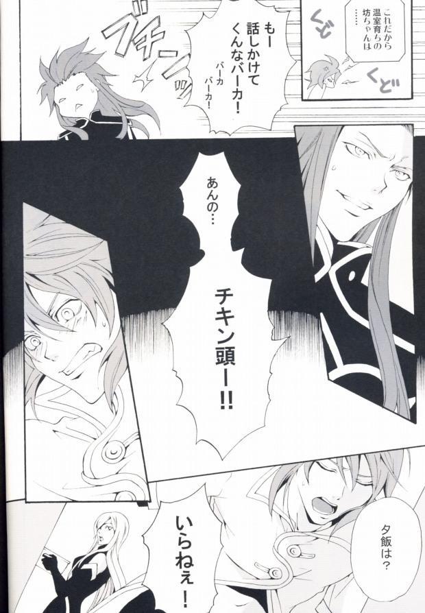 Hidamari no Kizu 2