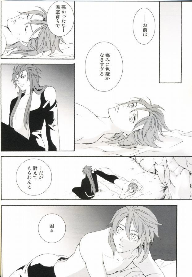 Hidamari no Kizu 32
