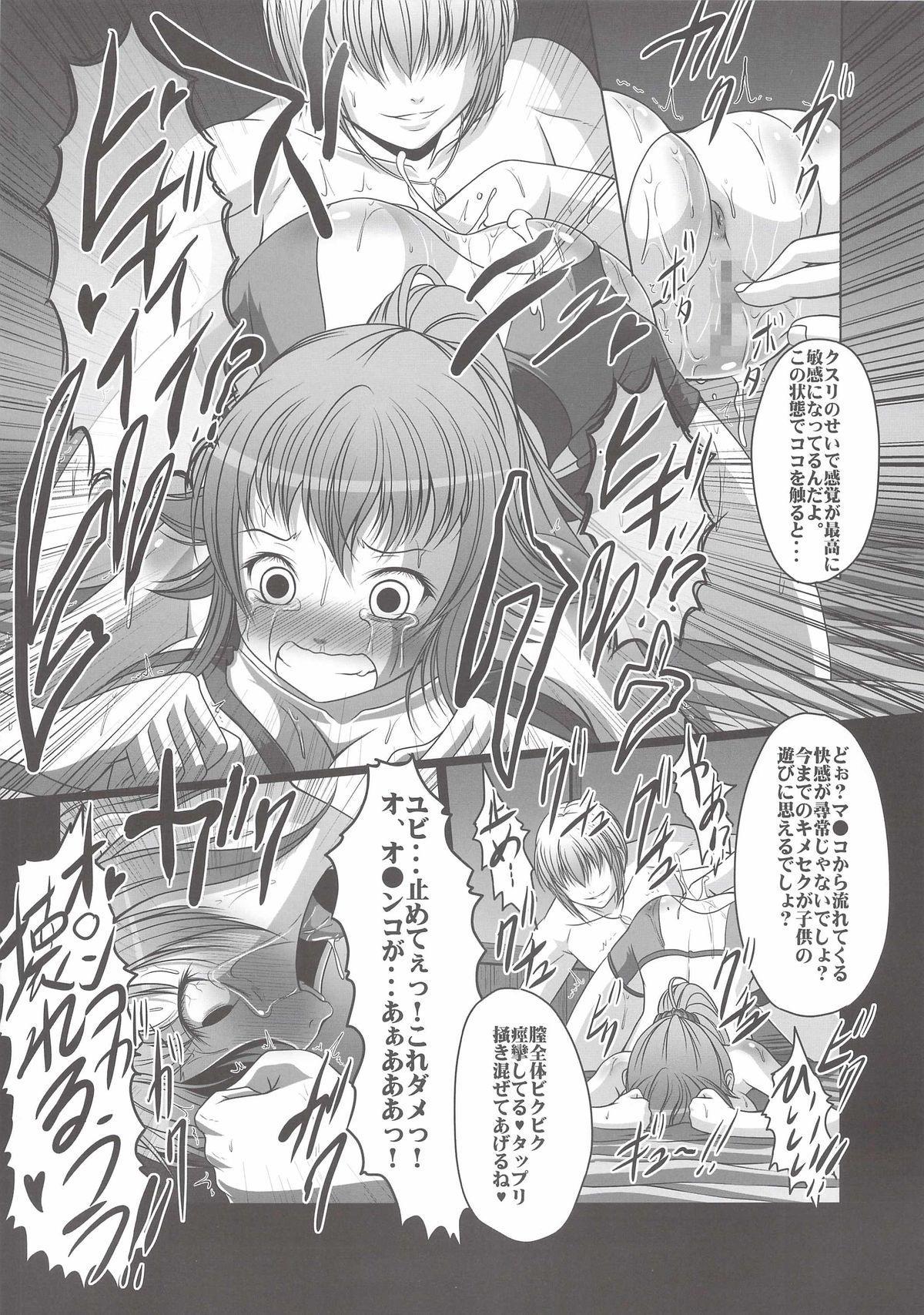 HOBBY`S BLOCK!! 20 Kimeseku Izon Fumina Senpai 14