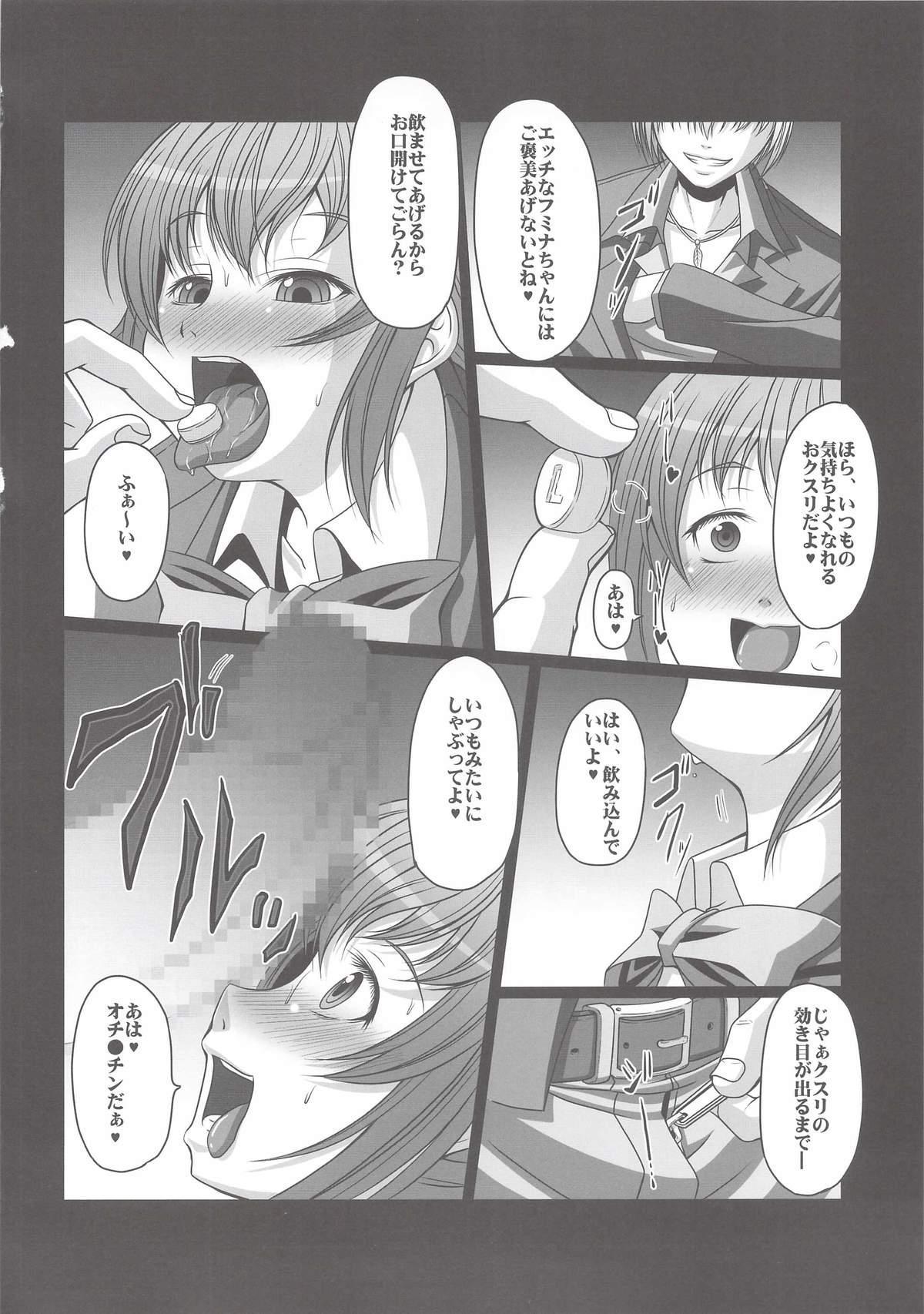 HOBBY`S BLOCK!! 20 Kimeseku Izon Fumina Senpai 4