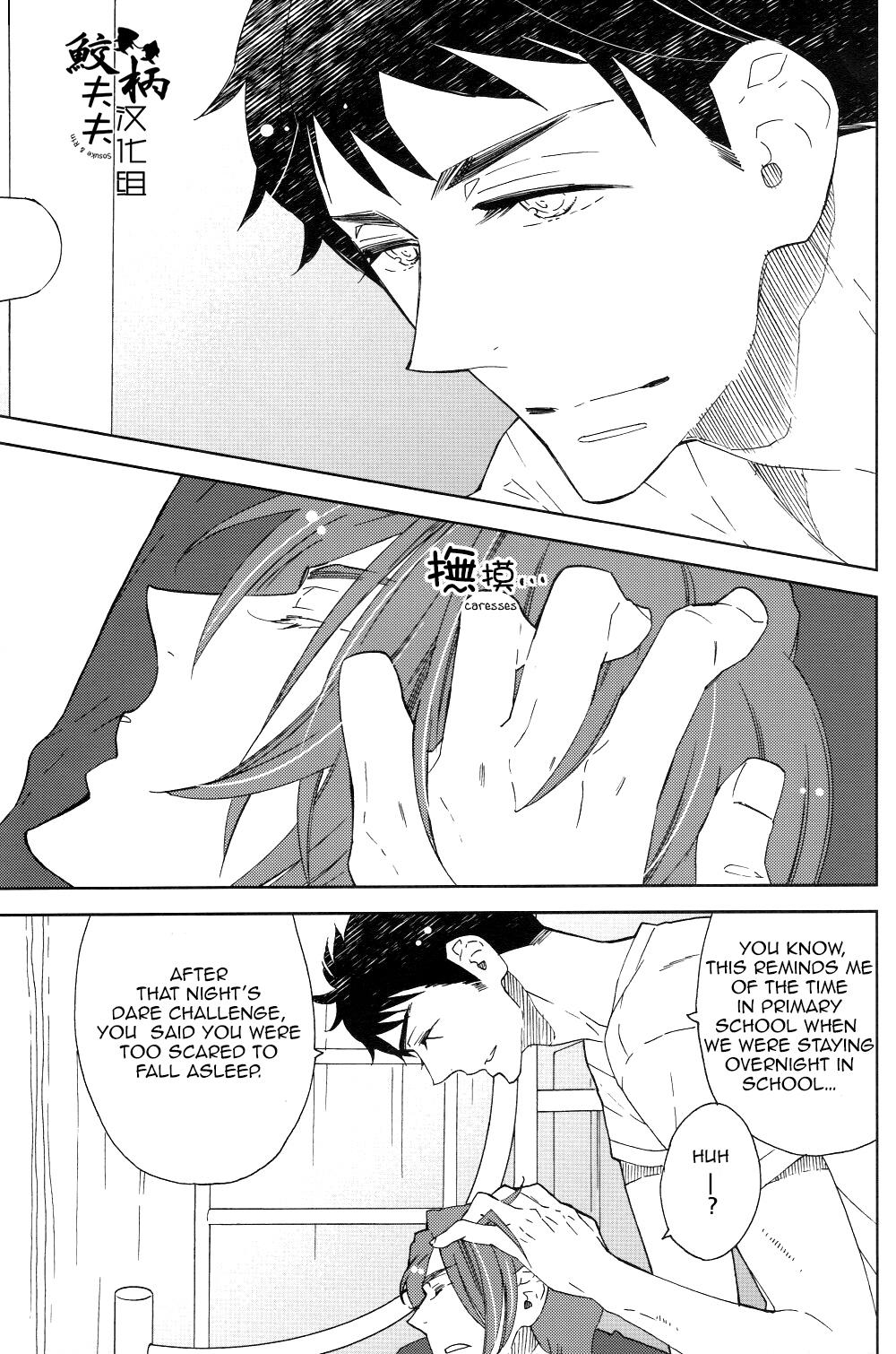 Sasoi Mizu | Source of Temptation 10