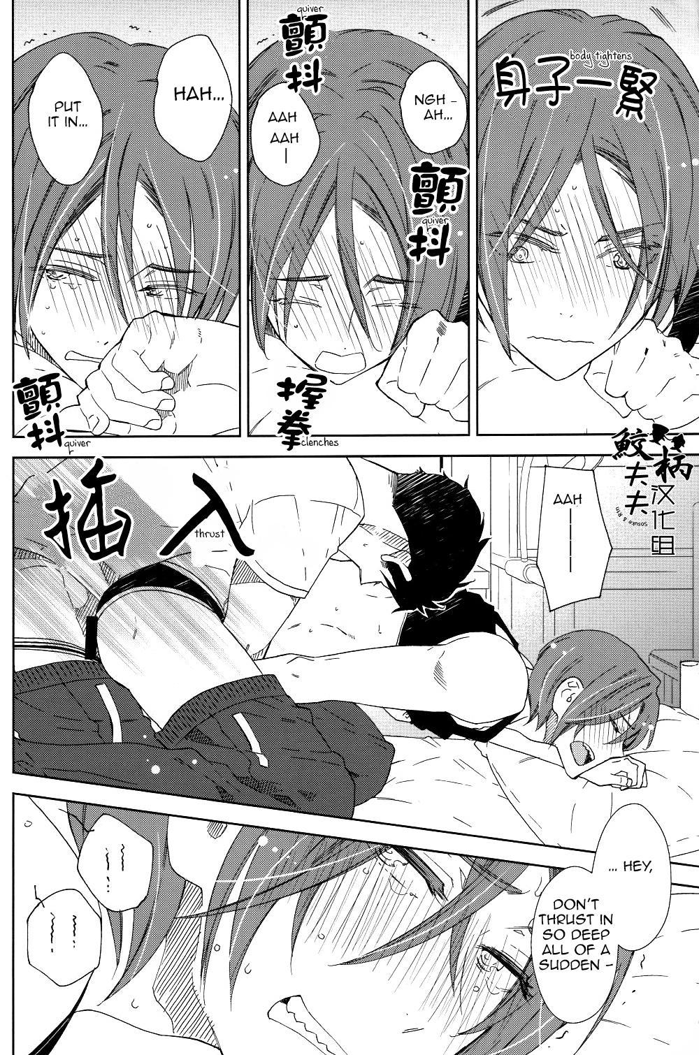 Sasoi Mizu | Source of Temptation 23
