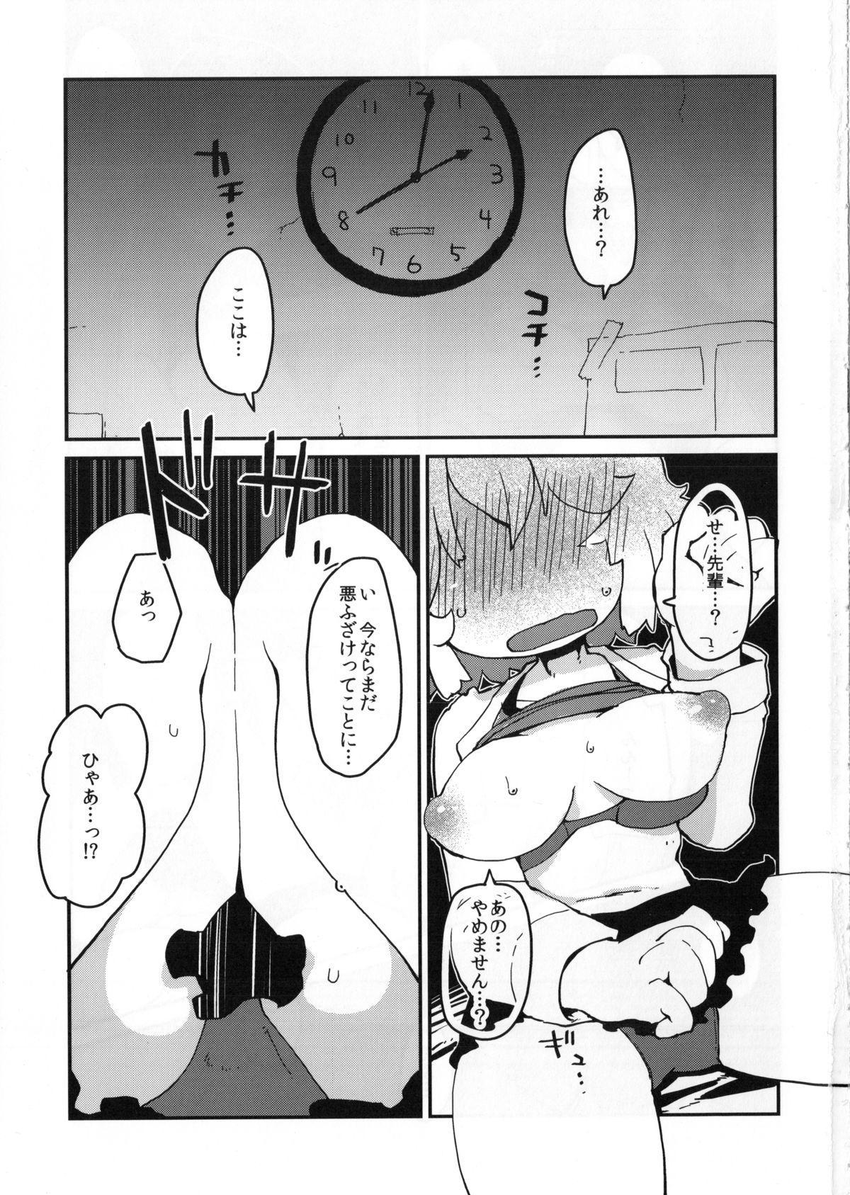 Kouhai no Tangan-chan 1