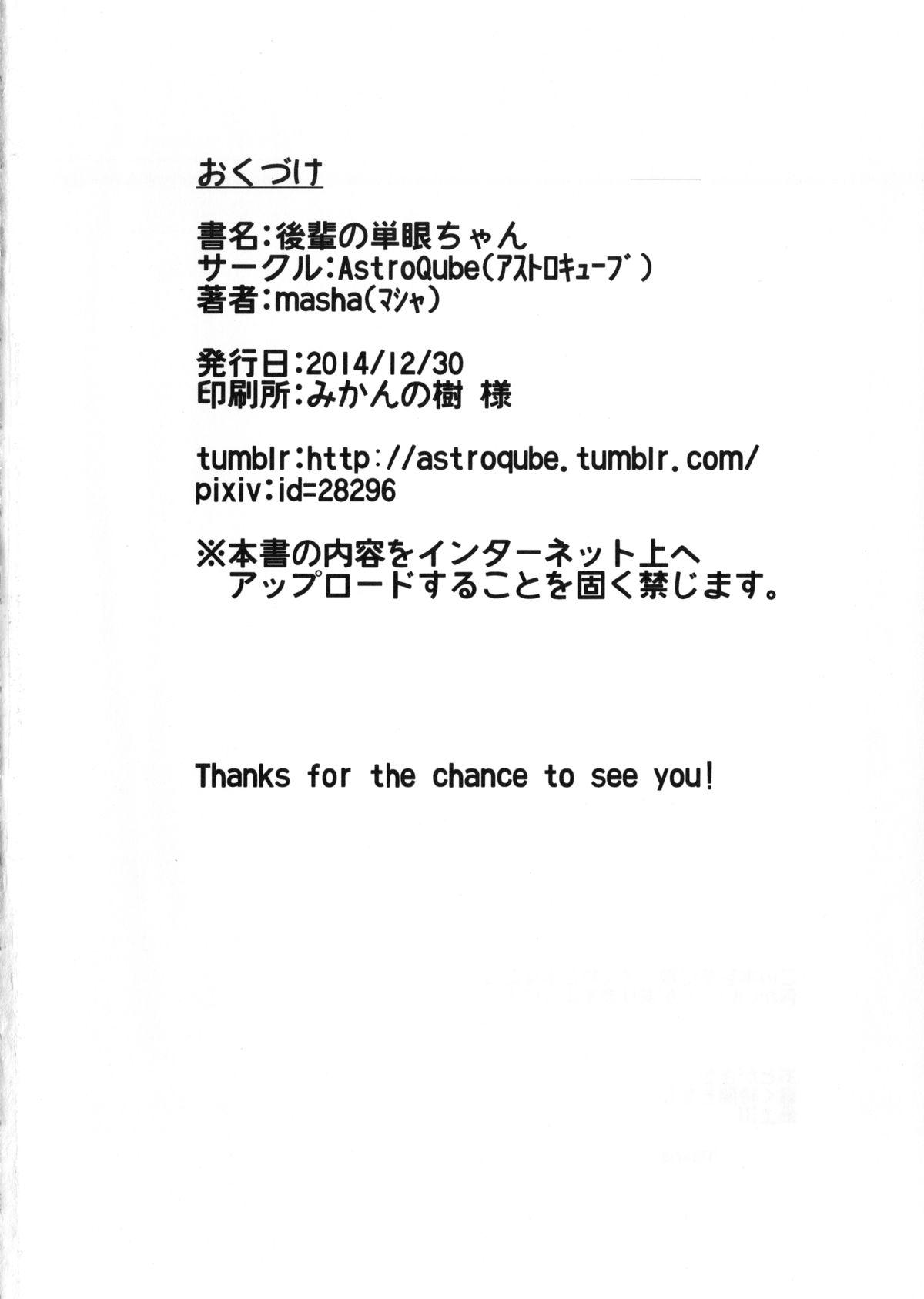 Kouhai no Tangan-chan 24