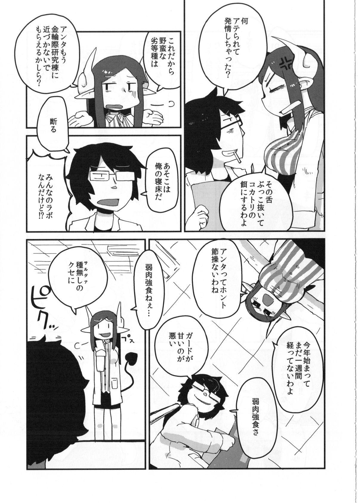 Kouhai no Tangan-chan 7