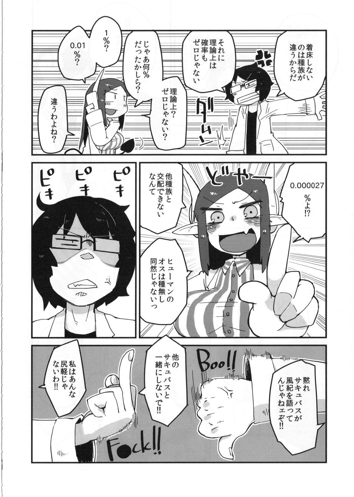 Kouhai no Tangan-chan 8