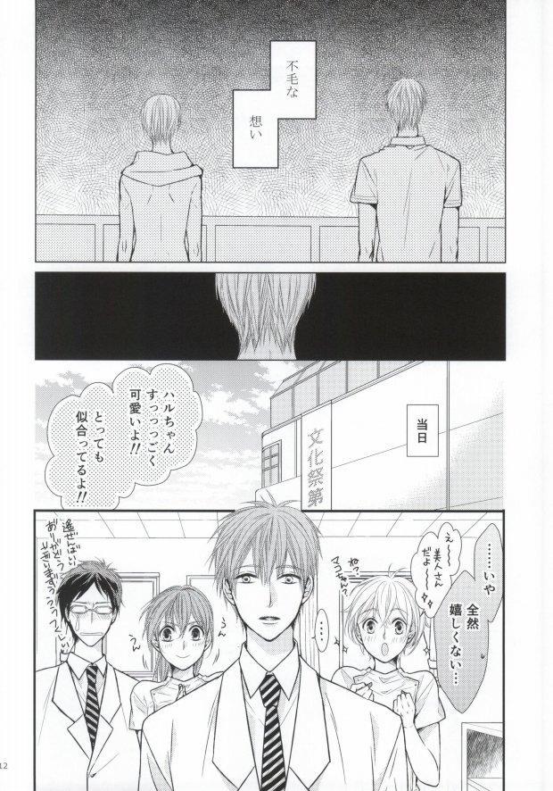 Oisha-san gokko 10
