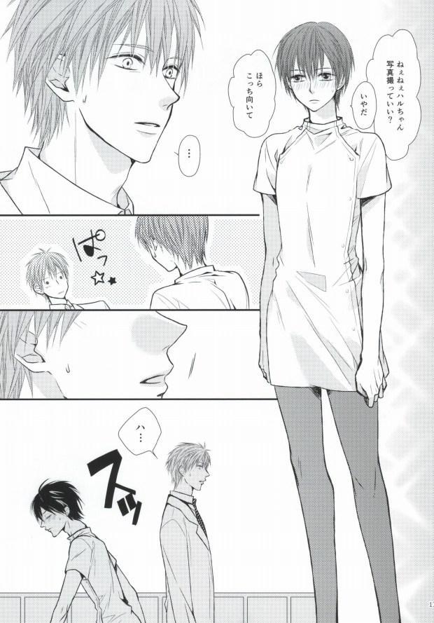 Oisha-san gokko 11